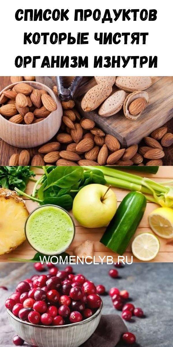 spisok-produktov-kotorye-chistyat-organizm-iznutri-9297513