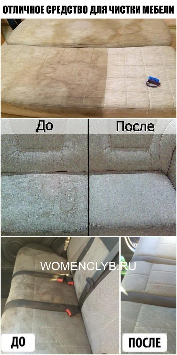 sredstvo-dlea-cistki-mebeli98-6002523