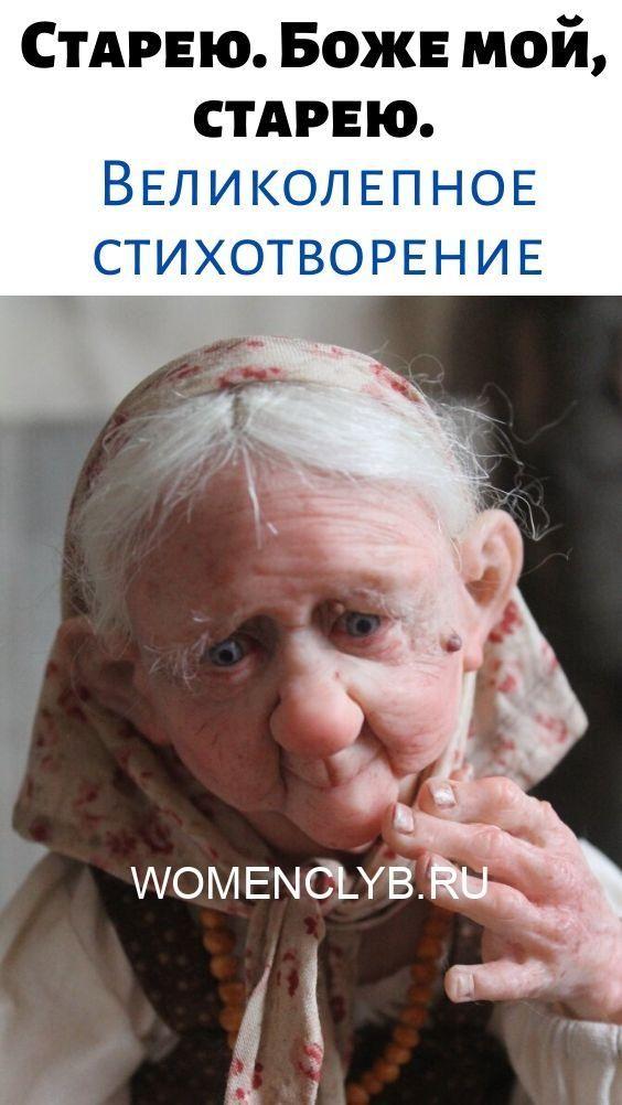 stareyu-bozhe-moj-stareyu-velikolepnoe-stihotvorenie-6397106