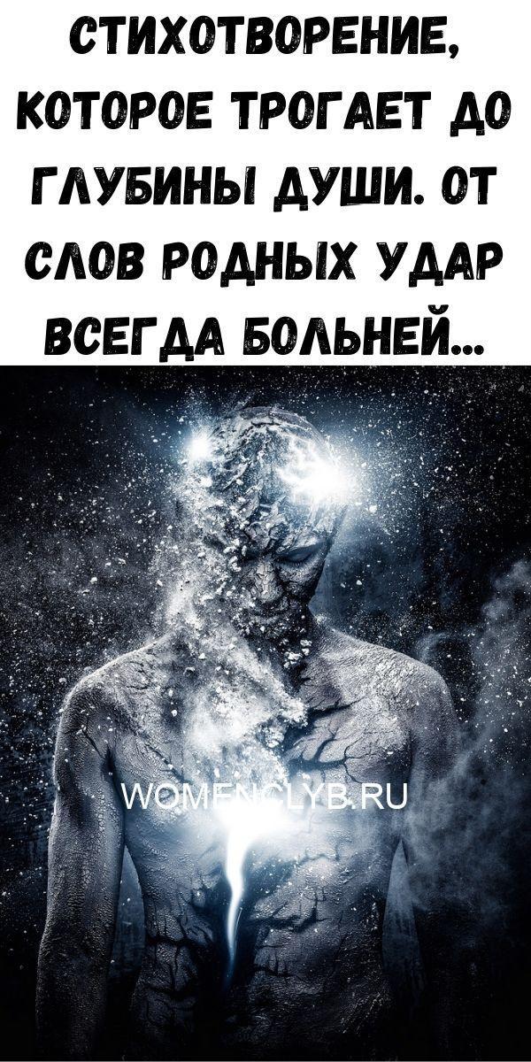 stihotvorenie-kotoroe-trogaet-do-glubiny-dushi-ot-slov-rodnyh-udar-vsegda-bolney-1446530