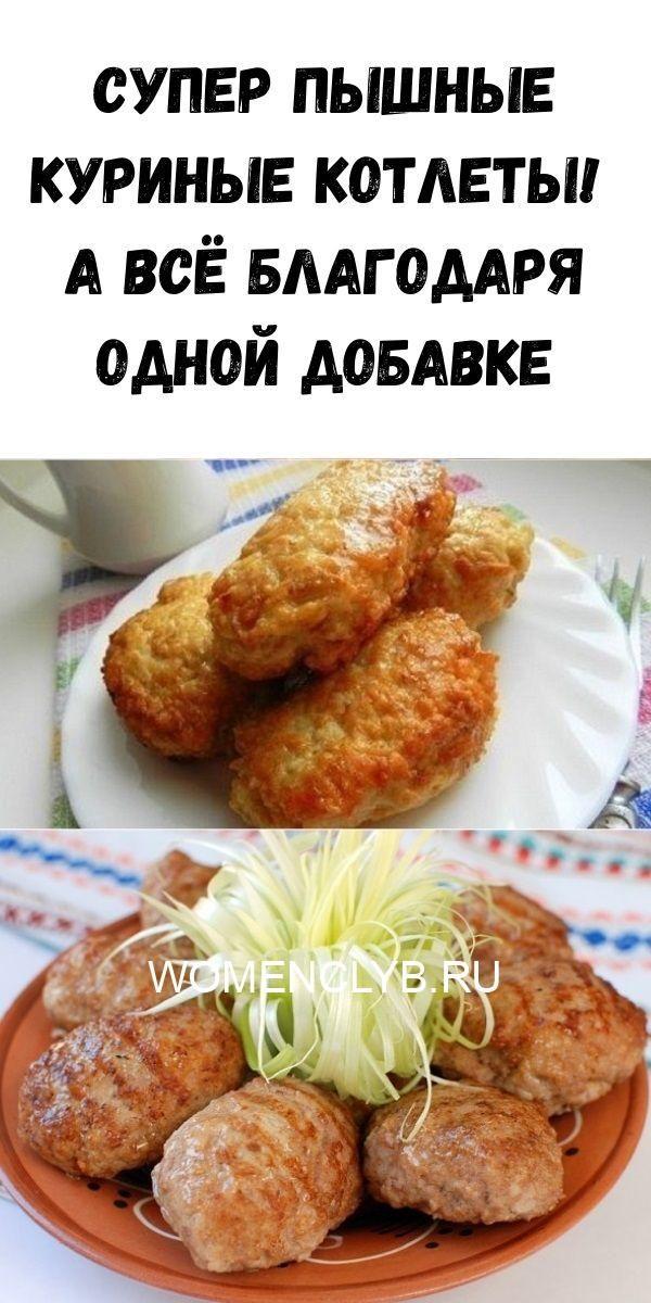 super-pyshnye-kurinye-kotlety-a-vsyo-blagodarya-odnoy-dobavke2-3004073