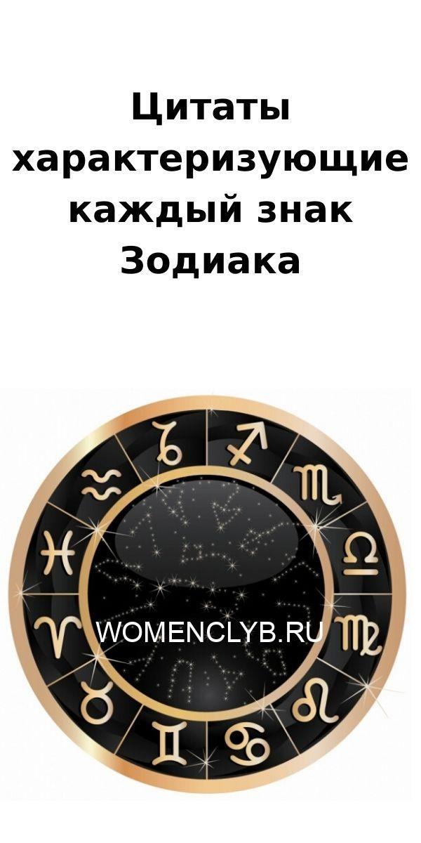 tsitaty-harakterizuyuschie-kazhdyy-znak-zodiaka-5148203