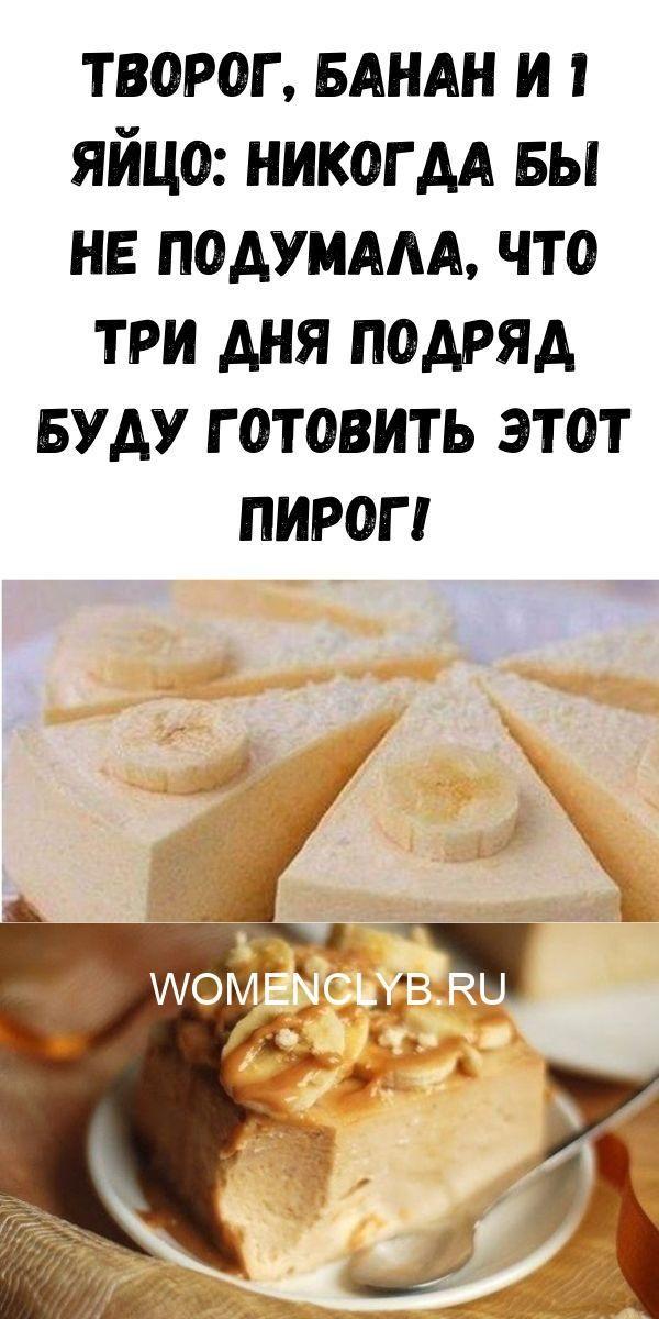 tvorog-banan-i-1-yaytso-nikogda-by-ne-podumala-chto-tri-dnya-podryad-budu-gotovit-etot-pirog-7029191