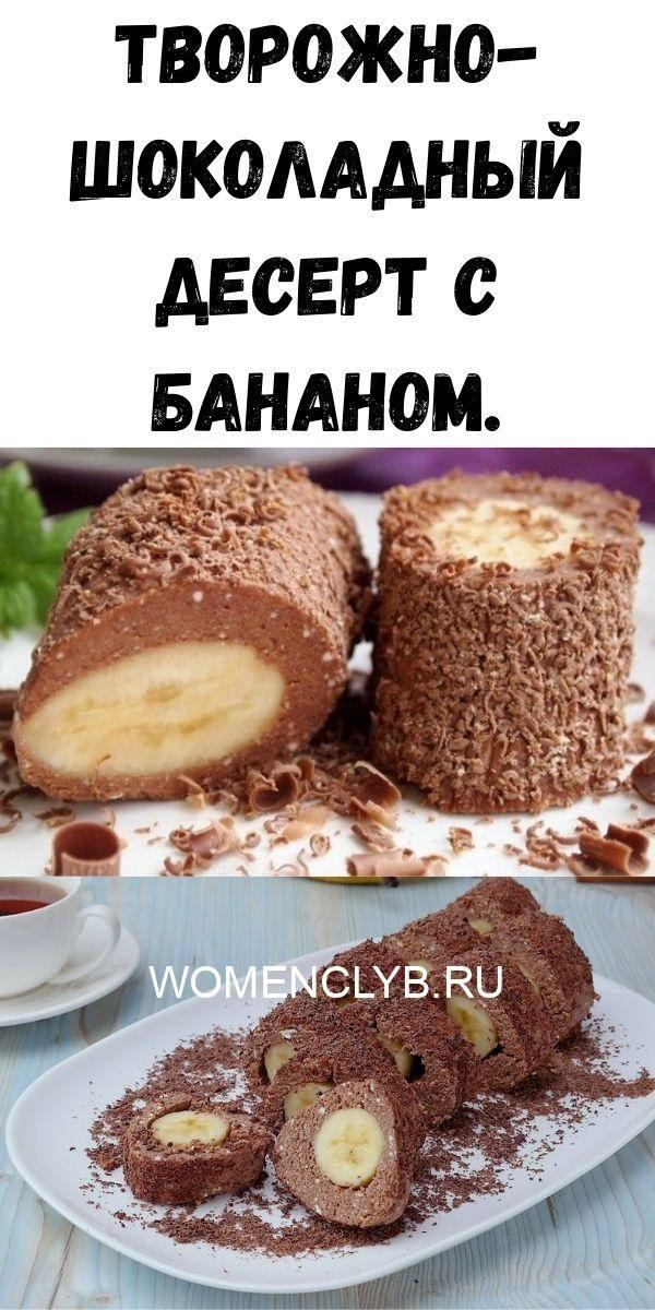 tvorozhno-shokoladnyy-desert-s-bananom-5021406