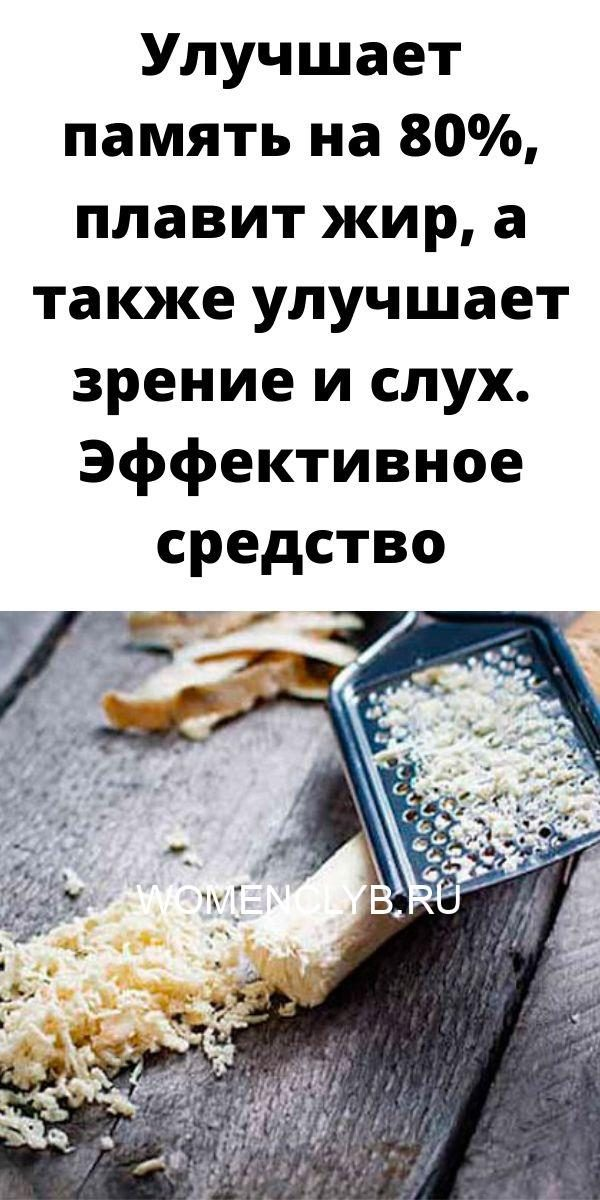 uluchshaet-pamyat-na-80-plavit-zhir-a-takzhe-uluchshaet-zrenie-i-sluh-effektivnoe-sredstvo-5614212