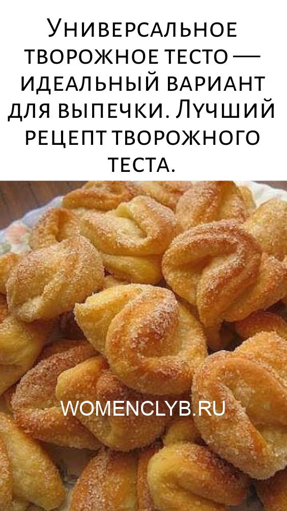 universalnoe-tvorozhnoe-testo-idealnyj-variant-dlya-vypechki-luchshij-retsept-tvorozhnogo-testa-2377140