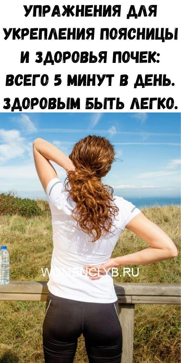 uprazhneniya-dlya-ukrepleniya-poyasnitsy-i-zdorovya-pochek_-vsego-5-minut-v-den-zdorovym-byt-legko-1444968