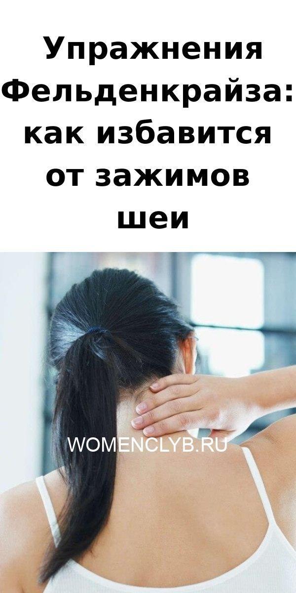 uprazhneniya-feldenkrayza_-kak-izbavitsya-ot-zazhimov-shei-5587354