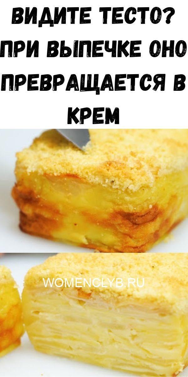 vidite-testo-pri-vypechke-ono-prevraschaetsya-v-krem-2179107