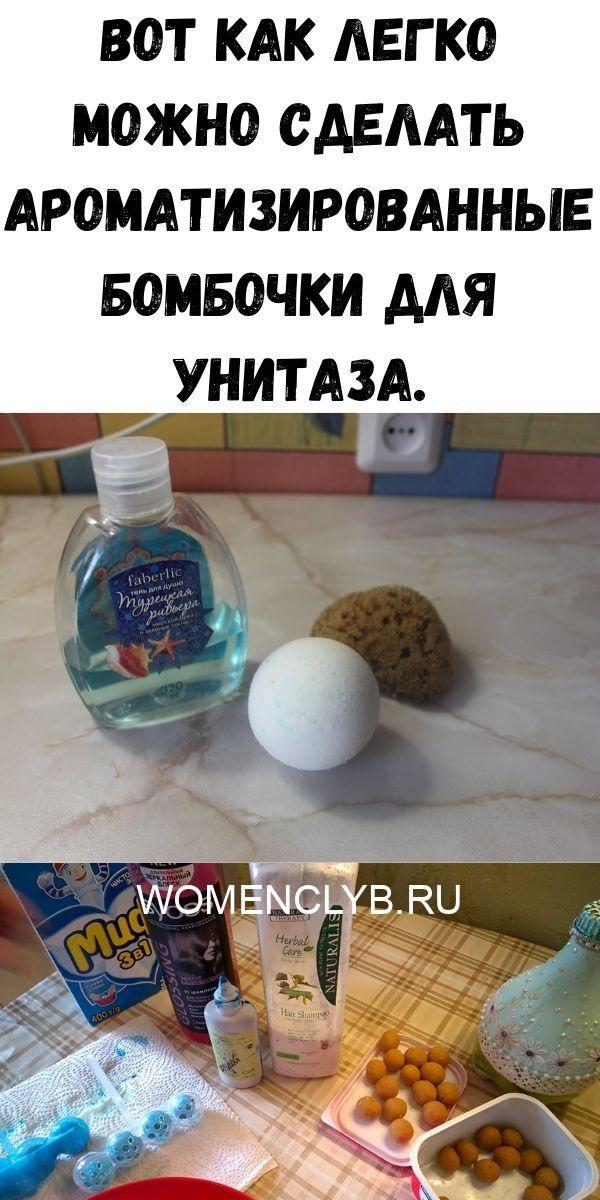 vot-kak-legko-mozhno-sdelat-aromatizirovannye-bombochki-dlya-unitaza-9556085