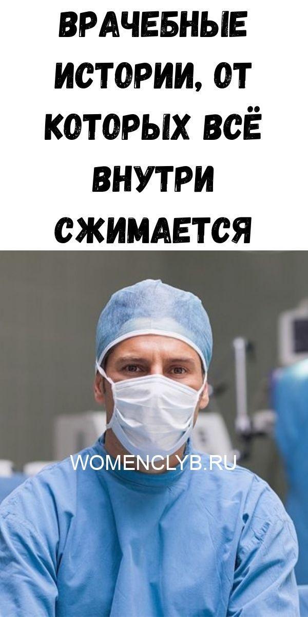 vrachebnye-istorii-ot-kotoryh-vsyo-vnutri-szhimaetsya-3958244